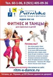 Продается абонемент со скидкой на фитнес и танцы!